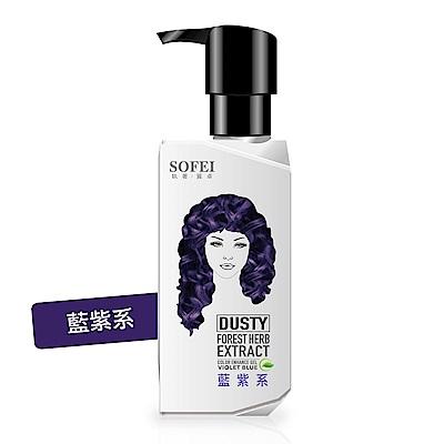 舒妃SOFEI 型色家植萃添加染髮補色露 藍紫系200ml