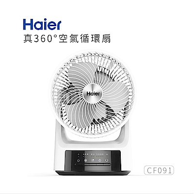 【Haier 海爾】真360° 9吋空氣循環扇 CF091