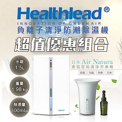 Healthlead日式迷你防潮除濕機(白)EPI-608C送OPEN!迷你除濕機