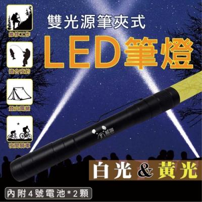 【BWW嚴選】雙光源筆夾式LED筆燈-白光/黃光(CY-2207)