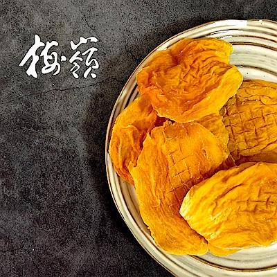 梅嶺 原果味留 愛文芒果乾-原味(125g)