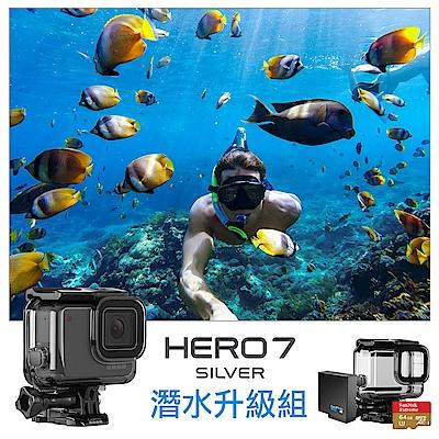 GoPro-HERO7 Silver 潛水容量升級組