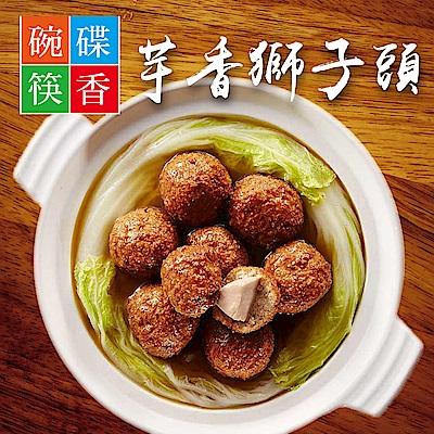 珍苑x碗碟筷香 芋香獅子頭x1盒(840g/盒)