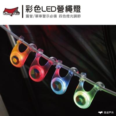 彩色LED 4色變換營繩燈 青蛙燈 自行車尾燈 車燈 悠遊戶外