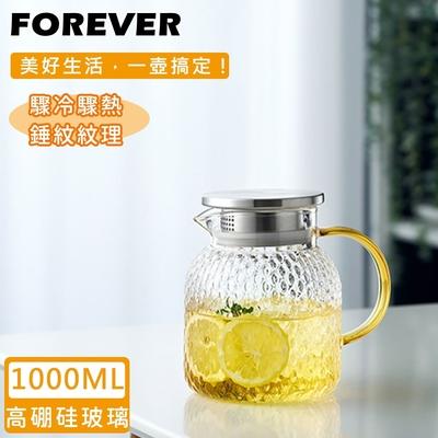 日本FOREVER 耐熱玻璃錘紋款不鏽鋼把手水壺1000ML