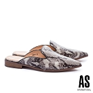 穆勒鞋 AS 經典時髦蛇紋尖頭低跟穆勒拖鞋-米