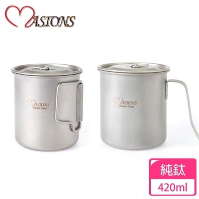 【MASIONS 美心】極致純鈦輕量環保杯450ml(2款任選)