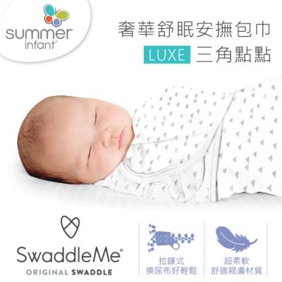 Summer infant 奢華舒眠安撫包巾-三角點點