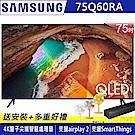 [無卡分期-12期SAMSUNG三星75吋4K QLED液晶電視QA75Q60RAWXZW