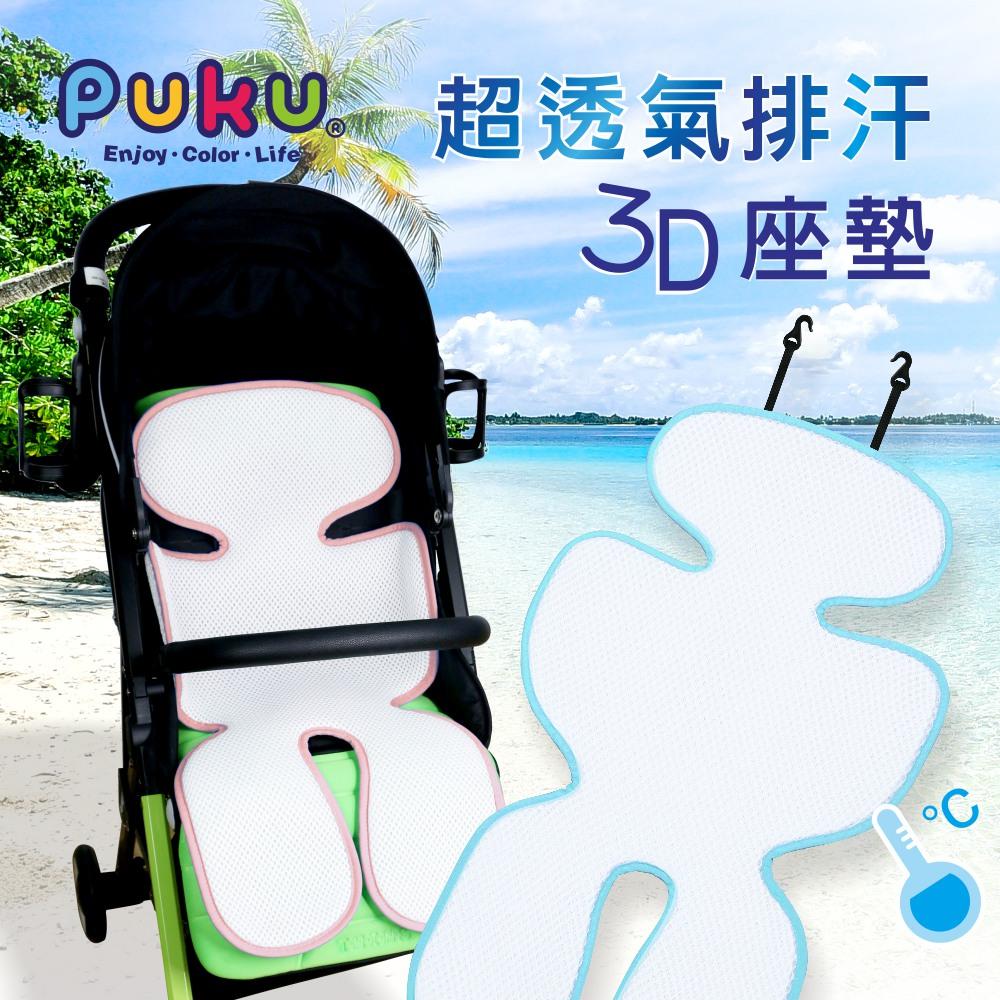 Air超透氣排汗3D座墊(水色/粉色)