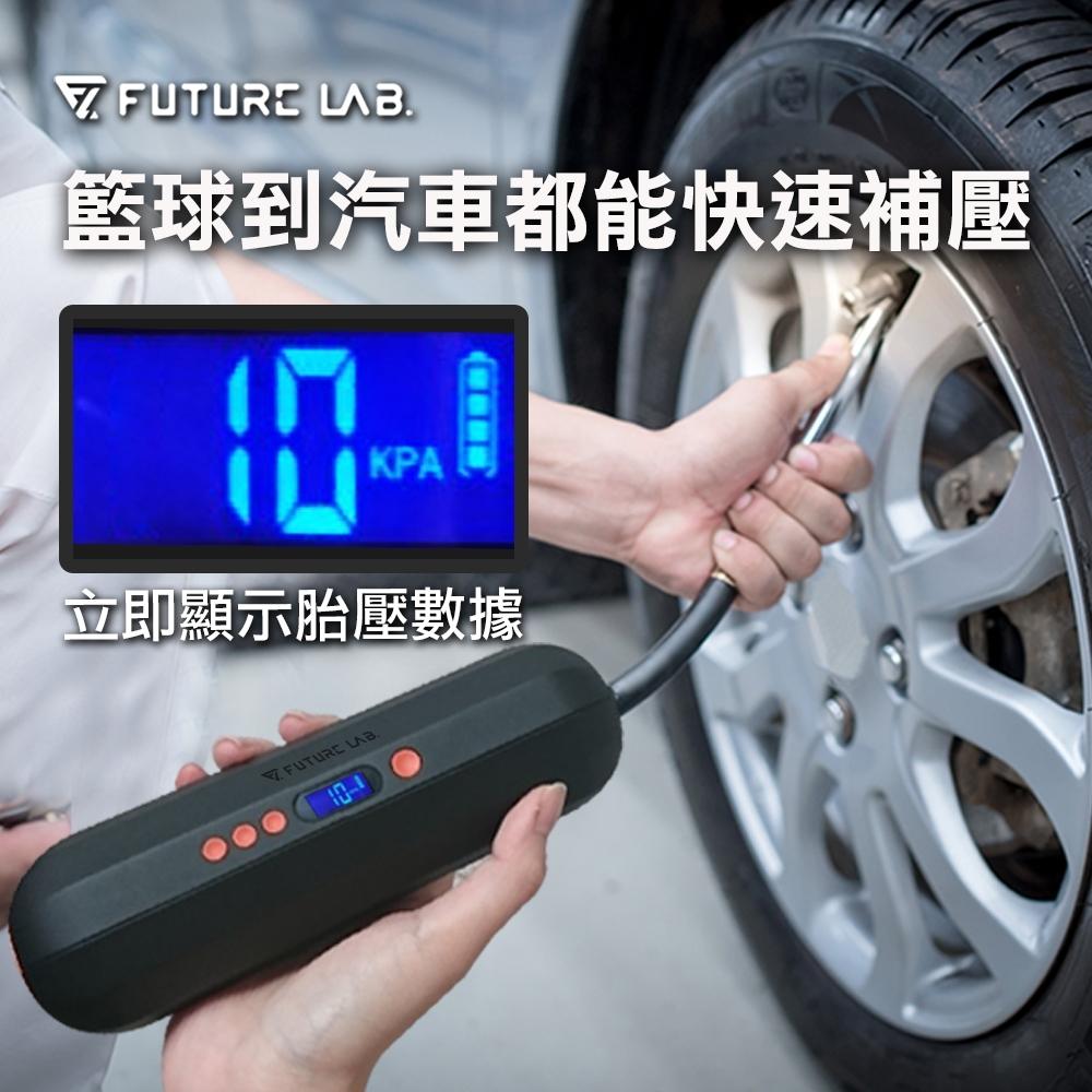 【Future Lab. 未來實驗室】PRESSURE PUMP 蓄能充氣機 電動打氣機 充氣寶 延長管 打氣頭 轉接頭 快接