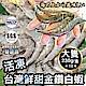 海陸管家-台灣雙認證活凍白蝦-每盒約230g-x3