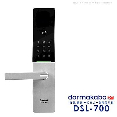 dormakaba 密碼/卡片/鑰匙智能電子門鎖DSL-700-時尚銀(附基本安裝)