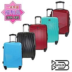 (福利品 28吋)  混款ABS硬殼箱/行李箱/旅行箱