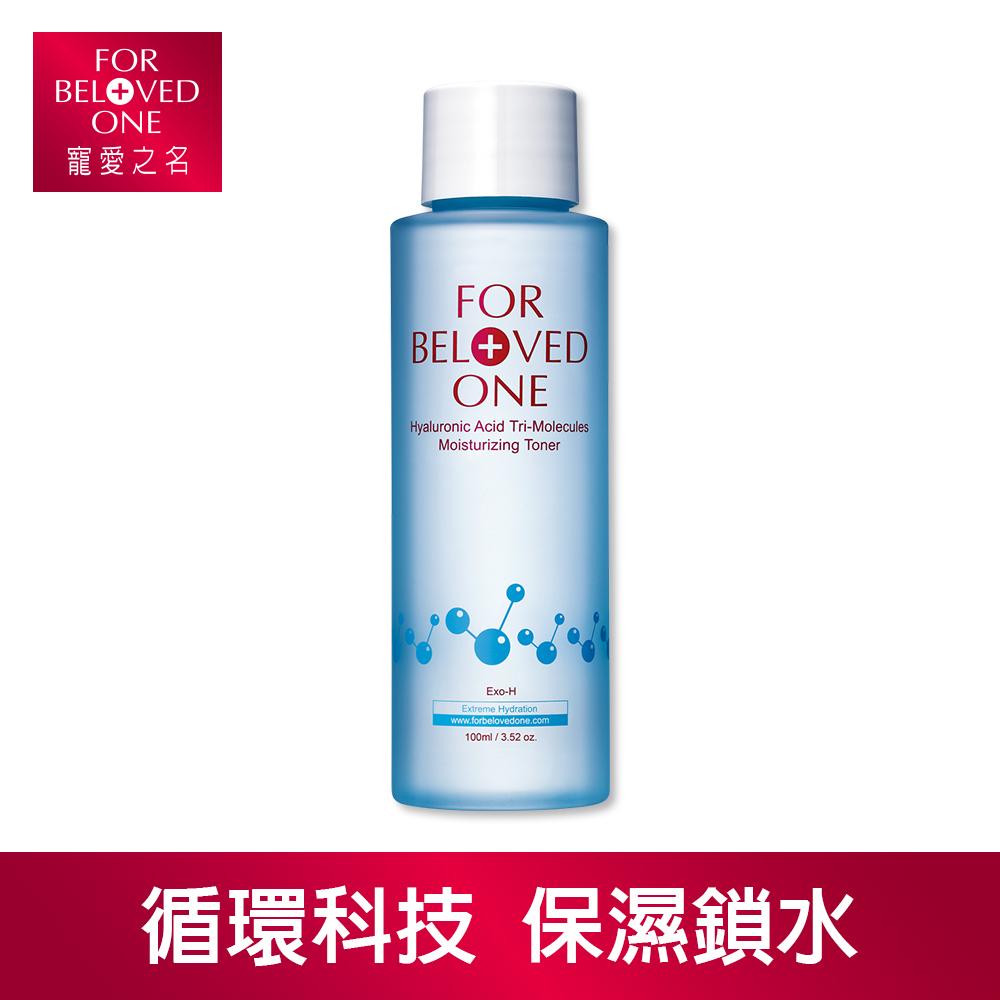 寵愛之名 三分子玻尿酸保濕化妝水100ml
