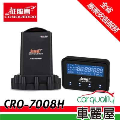 【征服者】CRO-7008H GPS分離式全頻雷達測速器 (送專業基本安裝服務)