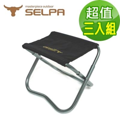 韓國SELPA鋁合金戶外折疊迷你椅釣魚椅摺疊凳三入組