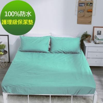 eyah 宜雅 台灣製專業護理級完全防水床包式保潔墊 含枕頭套2入組 雙人 蒂芬妮綠