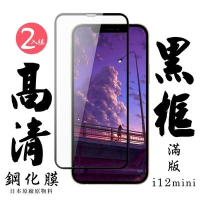 IPhone12 MINI 日本玻璃保護貼AGC黑邊透明防刮鋼化膜(2入-12MINI保護貼12MINI鋼化膜)