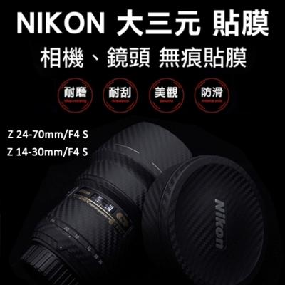 Nikon Z 24-70/Z 14-30 F4 S鏡頭貼膜貼紙
