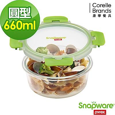 [ ] 康寧密扣圓形可拆扣玻璃保鮮盒-660ml