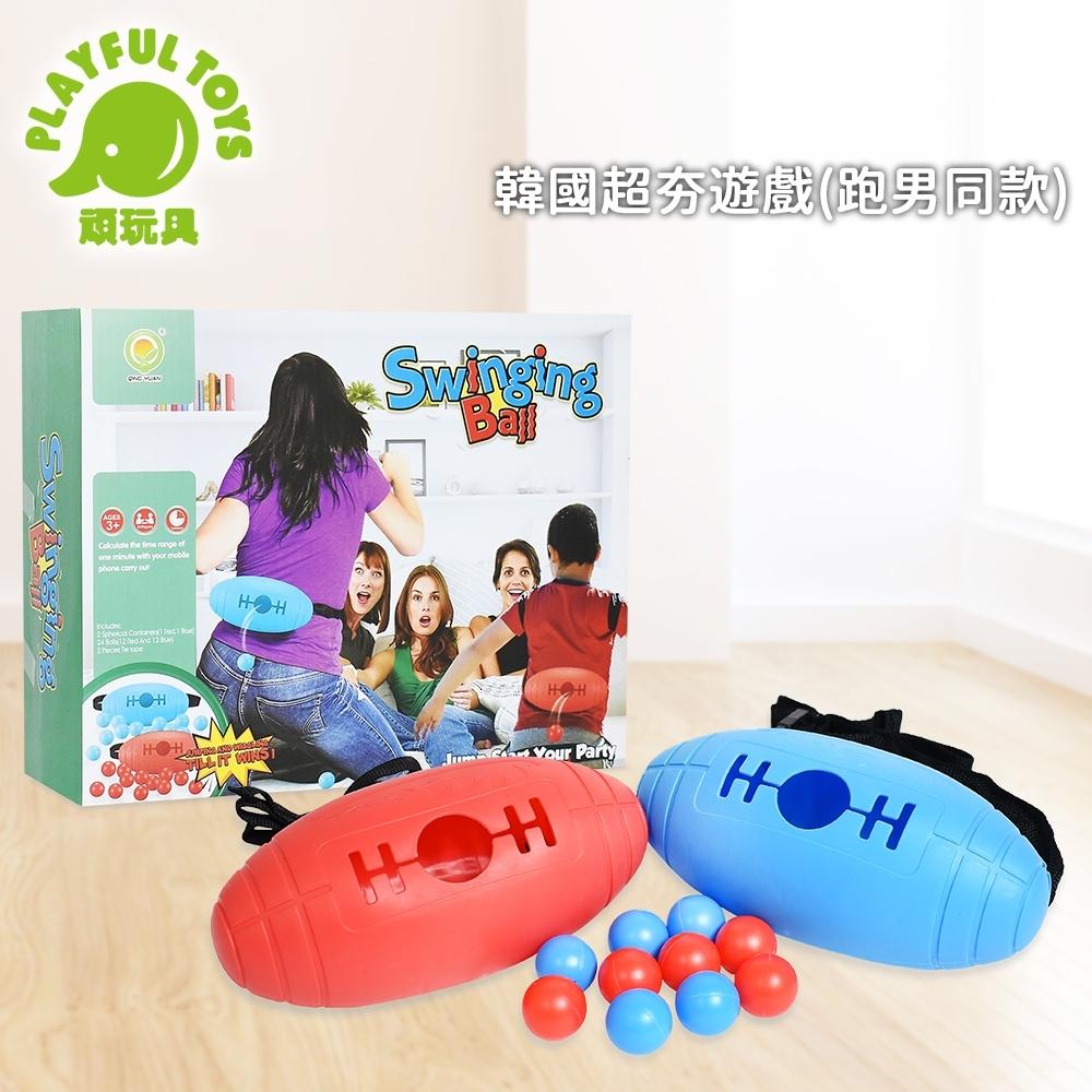 Playful Toys 頑玩具 搖擺球 (派對遊戲)