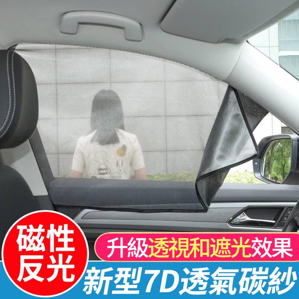 7D車用磁性反光窗簾(1對組) 隔熱防曬遮陽簾 汽車磁吸式遮光簾