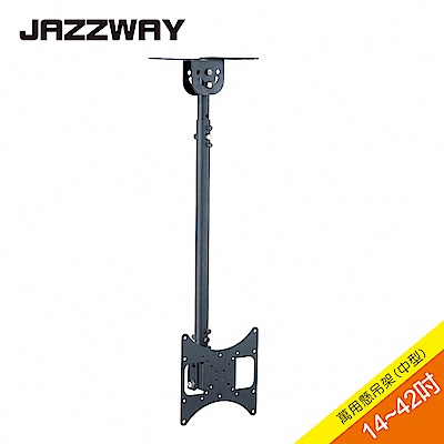 JAZZWAY 14-42吋液晶懸吊架/ITW-008+