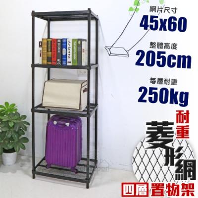 【居家cheaper】耐重菱形網45X60X205CM四層置物架/鐵架/鐵力士架