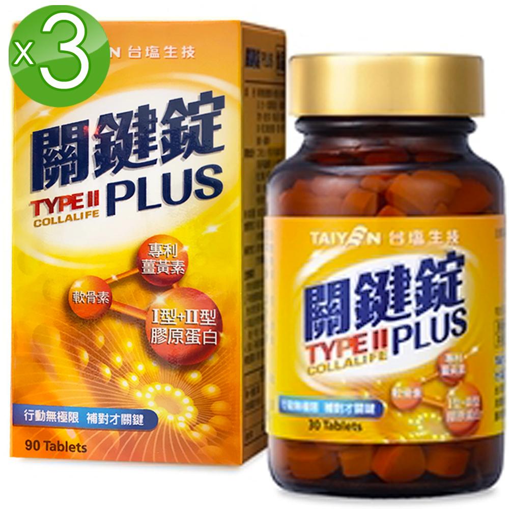 台塩生技 關鍵錠PLUS 3瓶組(90錠/瓶)