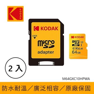 【KODAK】64GB U3 V30 MicroSD 記憶卡-附轉卡-二入