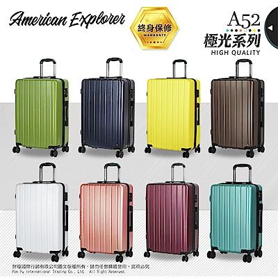 終身保修 美國探險家 小箱+中箱 雙排輪 大輪組 行李箱 20吋+25吋 A52