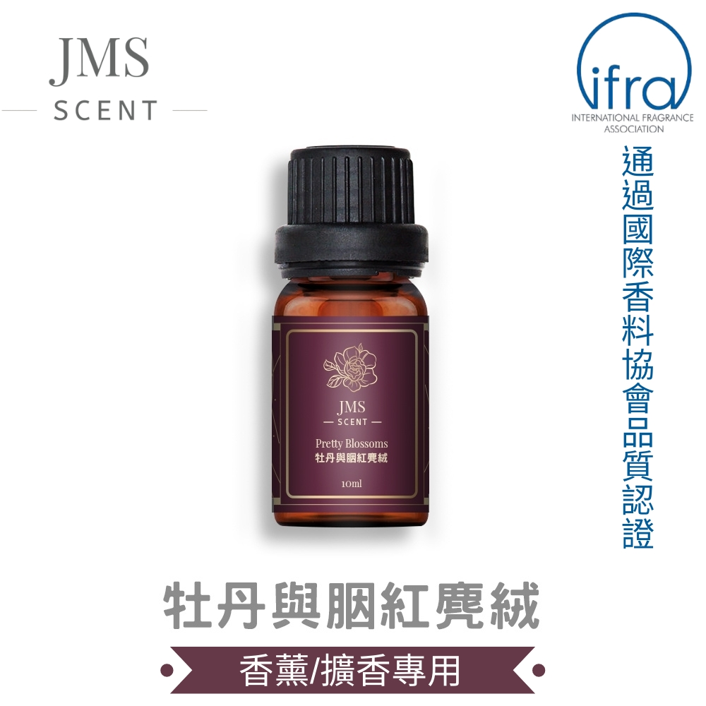 JMScent 時尚香水精油 牡丹與胭紅麂絨 IFRA認證 香薰/擴香專用 (10ml)