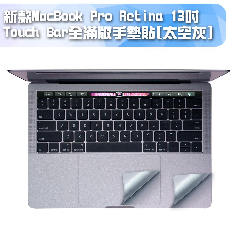 新款MacBook Pro Retina 13吋Touch Bar全滿版手墊貼-太空灰