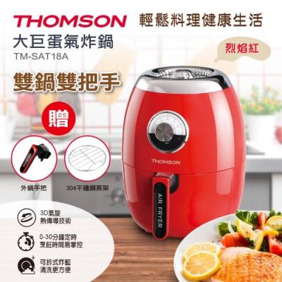 THOMSON 2.5L大巨蛋氣炸鍋 TM-SAT18A(烈焰紅)