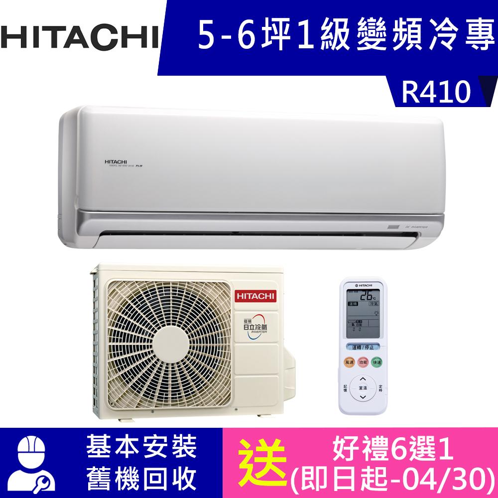 HITACHI日立 5-6坪 1級變頻冷專冷氣 RAS-36JK+RAC-36JK 頂級系列