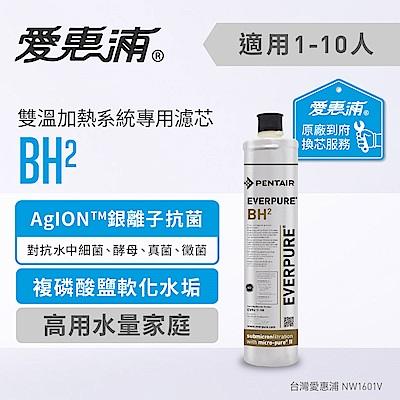 愛惠浦 到府安裝 熱飲/咖啡推薦系列濾芯 EVERPURE BH2