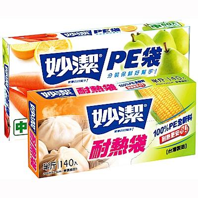 妙潔 PE袋+耐熱袋組合包(快)