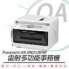 國際牌 PANASONIC KX-MB2128TW 雷射多功能事務機
