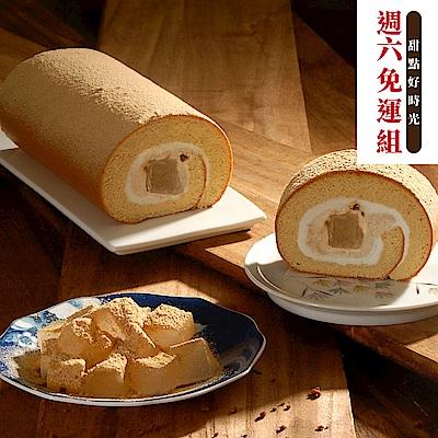 亞尼克生乳捲 黃豆粉蕨餅/原味/特黑 3件組(週六到貨免運)