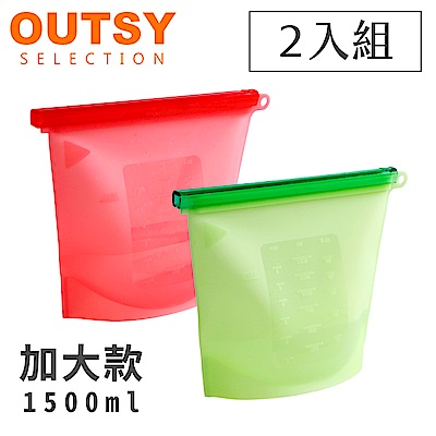 【OUTSY嚴選】加大型矽膠果凍QQ食物密封袋/分裝袋二入組(顏色隨機)