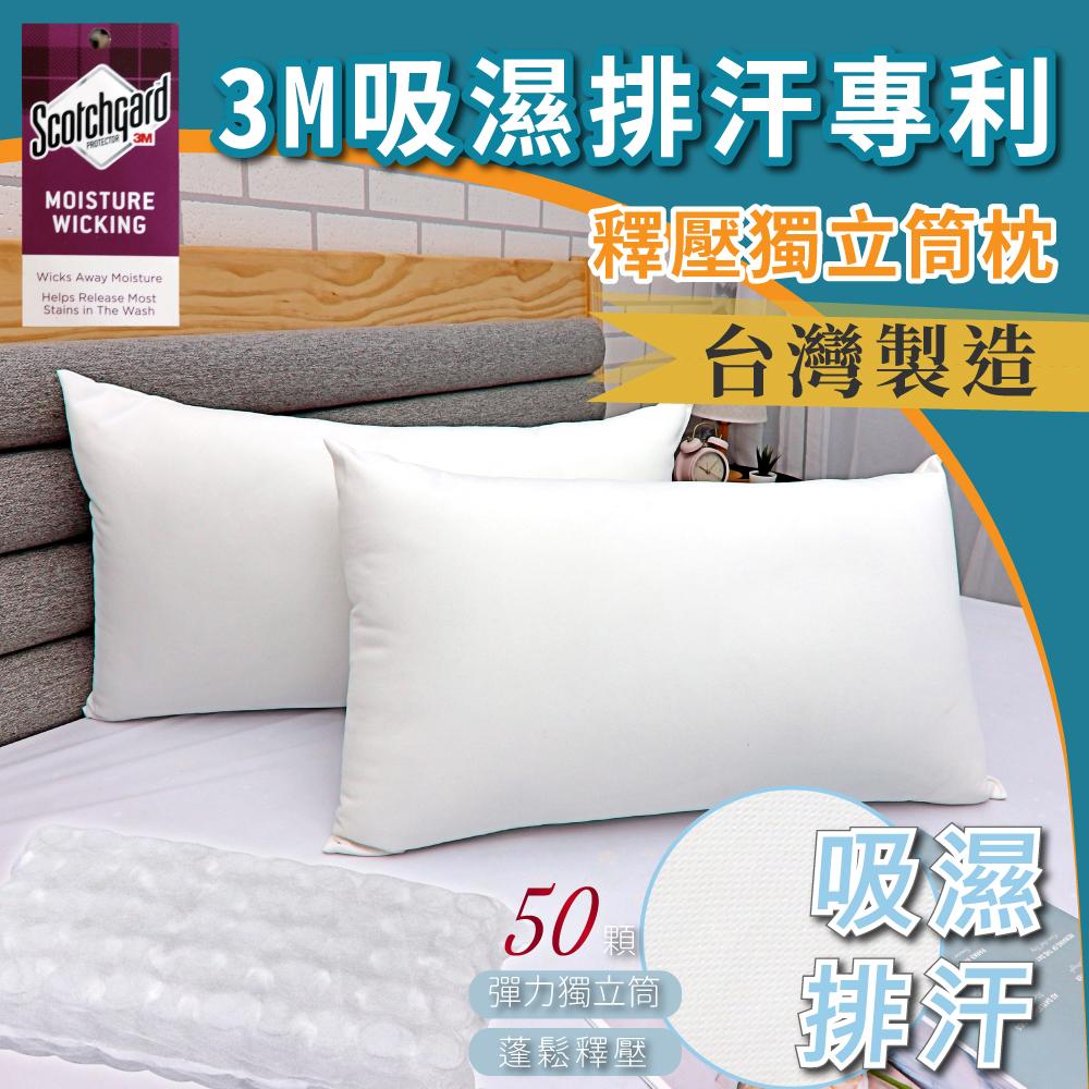 星月好眠 台灣製 3M吸濕排汗釋壓獨立筒枕 50顆全包式獨立筒彈簧