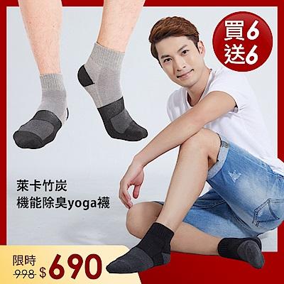 [時時樂限定] (買6送6)MIT竹炭萊卡氣墊運動襪BeautyFocus