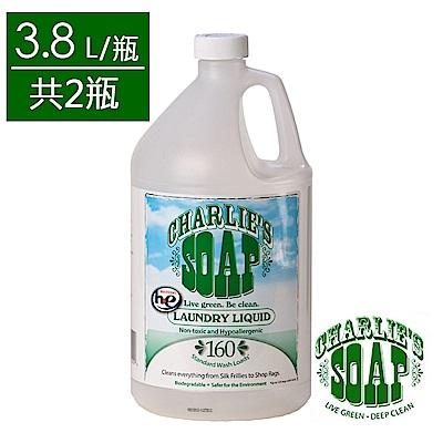 查理肥皂 Charlie s Soap 洗衣精160次3.8L/瓶(共2瓶)