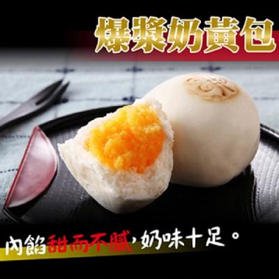 【上野物產】港式爆漿奶皇包x10包(320g土10%/10顆/包)