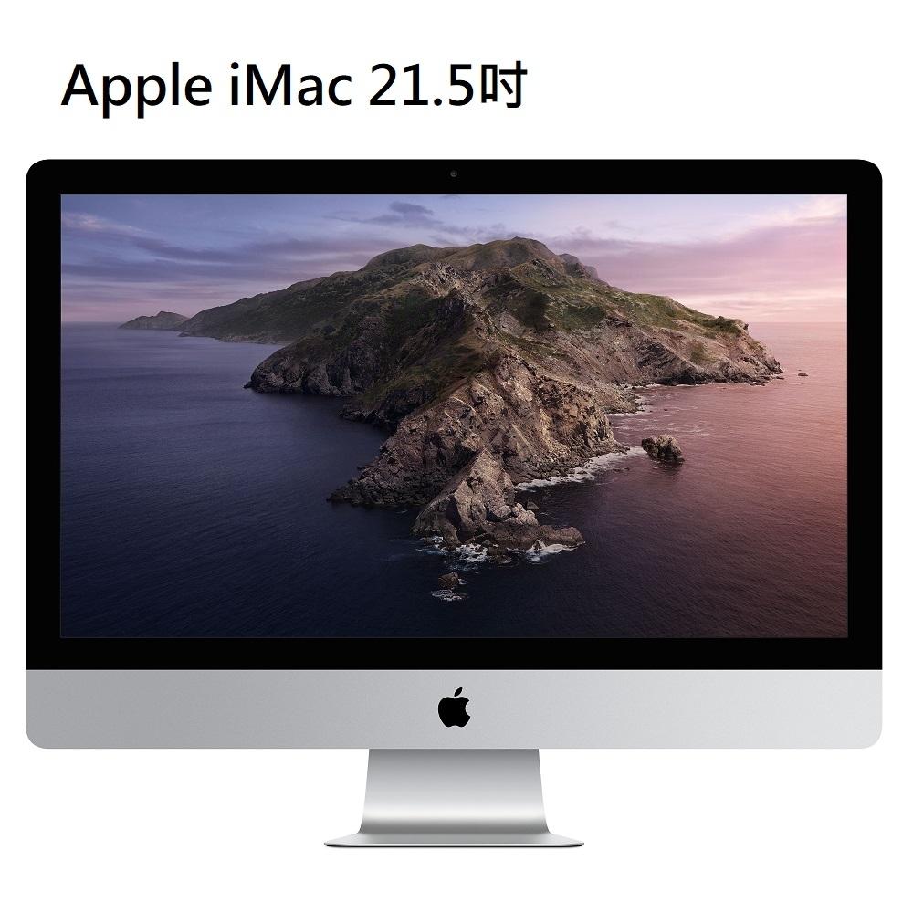 展示機出清 Apple iMac 21.5吋 i5 4核 2.7G/8G/500G SSD 順暢好用文書機