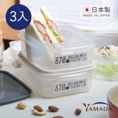 日本山田YAMADA 日製冰箱冷凍冷藏保鮮收納盒(可微波)-870ml-3入