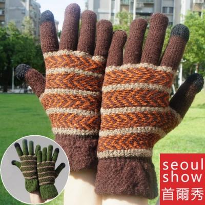 Seoul Show首爾秀 男女防寒保暖針織觸控手套