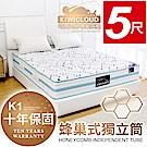 KiwiCloud專業床墊-K1 奧克蘭 獨立筒彈簧床墊-5尺標準雙人