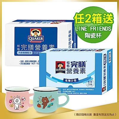桂格 完膳營養素香草兩箱送贈LINE FRIENDS陶瓷杯